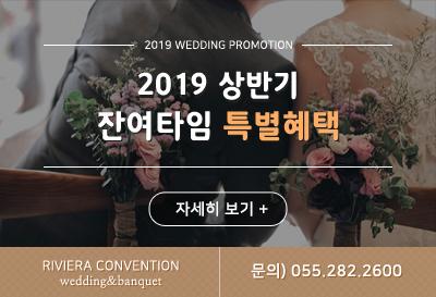 2019 상반기 잔여타임 특별혜택