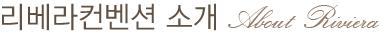 리베라컨벤션 소개