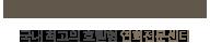 리베라컨벤션 중앙 로고